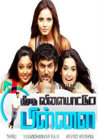 Theeradha Vilaiyattu Pillai 2010 HDTV 450MB UNCUT Hindi Dual Audio 480p