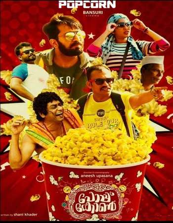 Popcorn 2016 UNCUT Hindi Dual Audio HDRip Full Movie Download