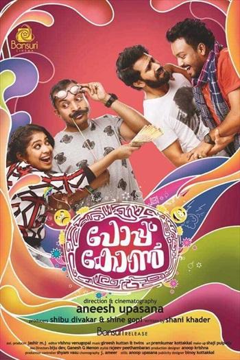 Popcorn 2016 Dual Audio Hindi Full Movie Download