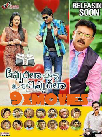 Appudalaa Ippudilaa 2016 UNCUT Dual Audio Hindi Movie Download