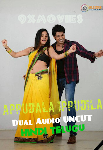Appudalaa Ippudilaa 2016 UNCUT Dual Audio Hindi Full 300mb Movie Download