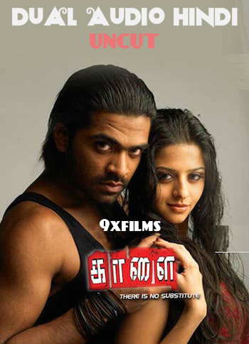 Kaalai 2008 Dual Audio Hindi Full Movie Download