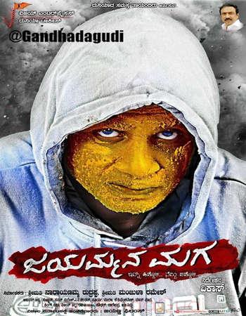 Shaktishali No1 2018 Hindi Dubbed Full Movie Download