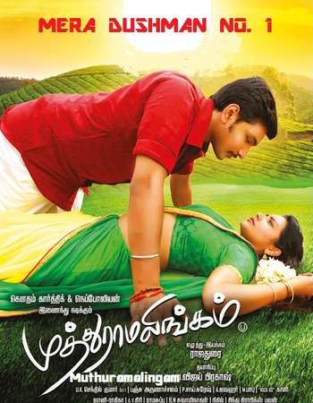 Muthuramalingam 2017 Dual Audio 720p UNCUT HDRip [Hindi – Tamil] ESubs
