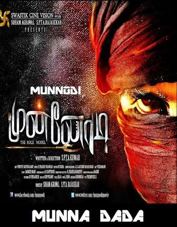 Munnodi 2017 Dual Audio 720p UNCUT HDRip [Hindi – Tamil] ESubs