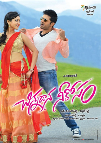 Chinnadana-Nee-Kosam-2014-Dual-Audio-Hindi-Movie-Download.jpg