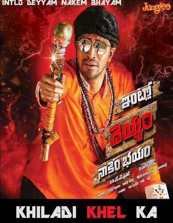 Intlo Dayyam Nakemi Bhayam 2016 UNCUT Hindi Dual Audio HDRip Full Movie Download