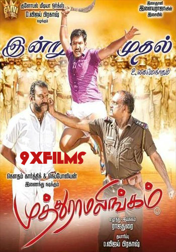 Muthuramalingam 2017 Dual Audio Hindi UNCUT Full Movie Download