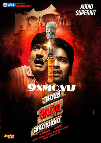 Intlo Deyyam Nakem Bhayam 2016 Dual Audio Hindi Movie Download