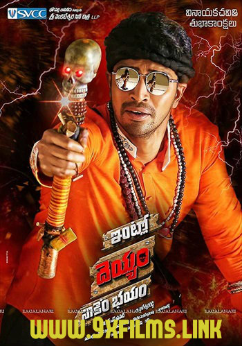 Intlo Deyyam Nakem Bhayam 2016 Dual Audio Hindi UNCUT Full Movie Download