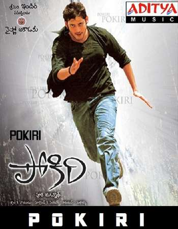 Pokiri 2006 UNCUT Hindi Dual Audio HDRip Full Movie 300mb Download