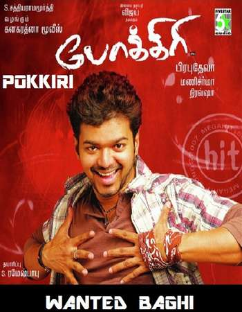 Pokkiri 2007 Dual Audio 720p UNCUT HDRip [Hindi – Tamil] ESubs