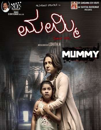 Mummy Save Me 2016 UNCUT Hindi Dual Audio HDRip Full Movie 300mb Download