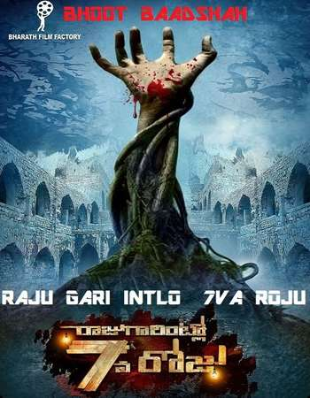 Raju Gari Intlo 7Va Roju 2016 UNCUT Hindi Dual Audio HDRip Full Movie Download