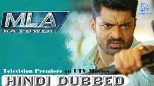 MLA Ka Power 2018 Hindi Dubbed Full Movie Download