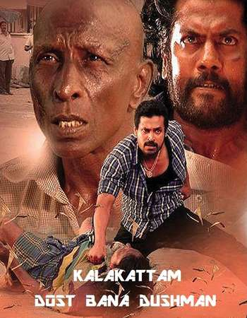 Kalakattam 2016 Dual Audio 720p UNCUT HDRip [Hindi – Tamil]