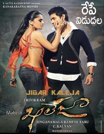 Khaleja 2010 Hindi Dual Audio 500MB UNCUT HDRip 480p ESubs