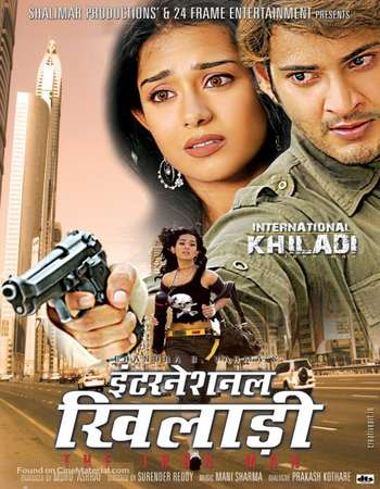 Athidhi 2007 Hindi Dual Audio 720p UNCUT HDRip ESubs