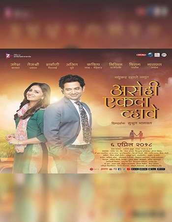 Asehi Ekada Vhave 2018 Marathi 720p HDRip ESubs