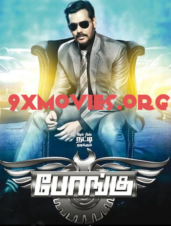 Bongu 2017 Dual Audio Hindi UNCUT Movie Download