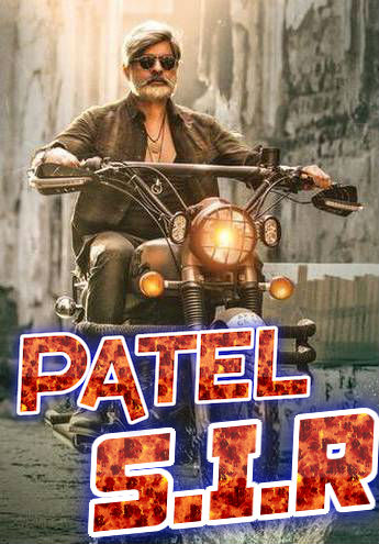 Patel SIR 2018 Dual Audio Hindi UNCUT Full Movie Download