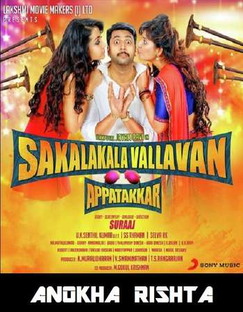 Sakalakala Vallavan 2015 Hindi Dual Audio 720p UNCUT HDRip ESubs