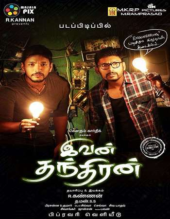Ivan Thanthiran 2017 Hindi Dual Audio 350MB UNCUT HDRip 480p ESubs