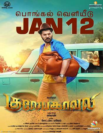Gulaebaghavali 2018 Hindi Dual Audio 500MB UNCUT HDRip 720p HEVC