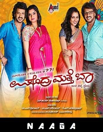 Upendra Matte Baa 2017 UNCUT Hindi Dual Audio HDRip Full Movie 720p Free Download