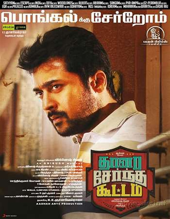 Thaanaa Serndha Koottam 2018 UNCUT Hindi Dual Audio HDRip Full Movie 720p Free Download