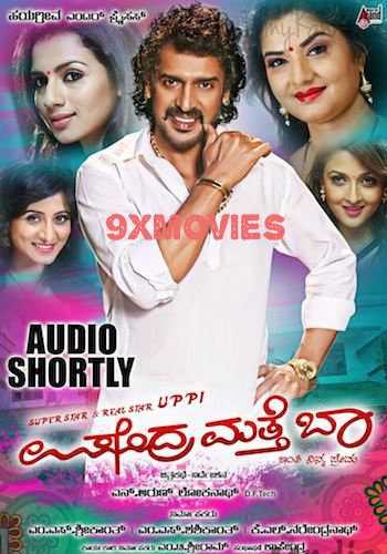 Upendra Matte Baa 2017 Dual Audio Hindi Dubbed UNCUT Movie Download
