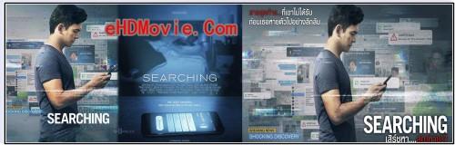Searching-2018.jpg