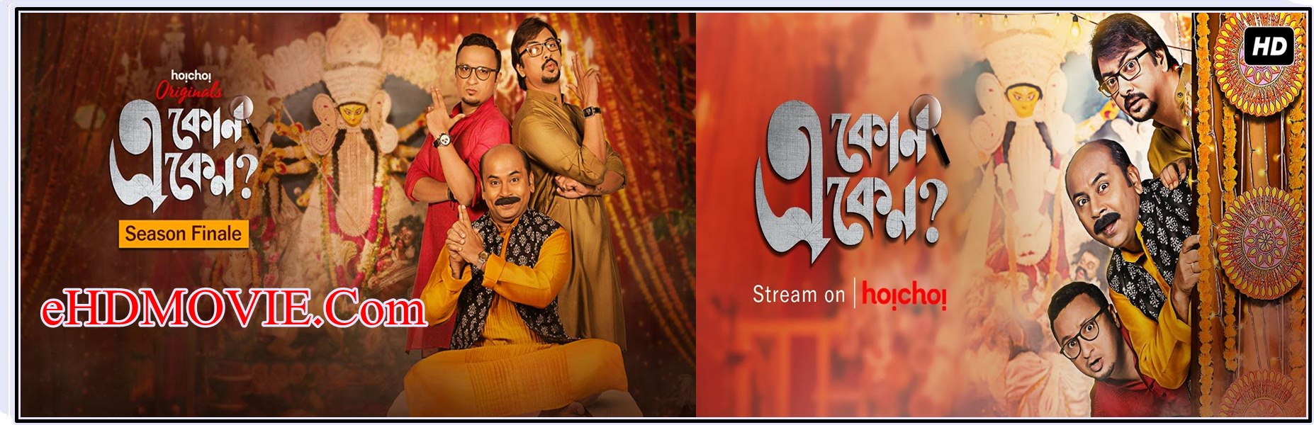 Eken Babu 2018 Season 02 Hoichoi Originals Bengali Web Series Complete Original 480p - 720p ORG WEB-DL 500MB - 1.3GB