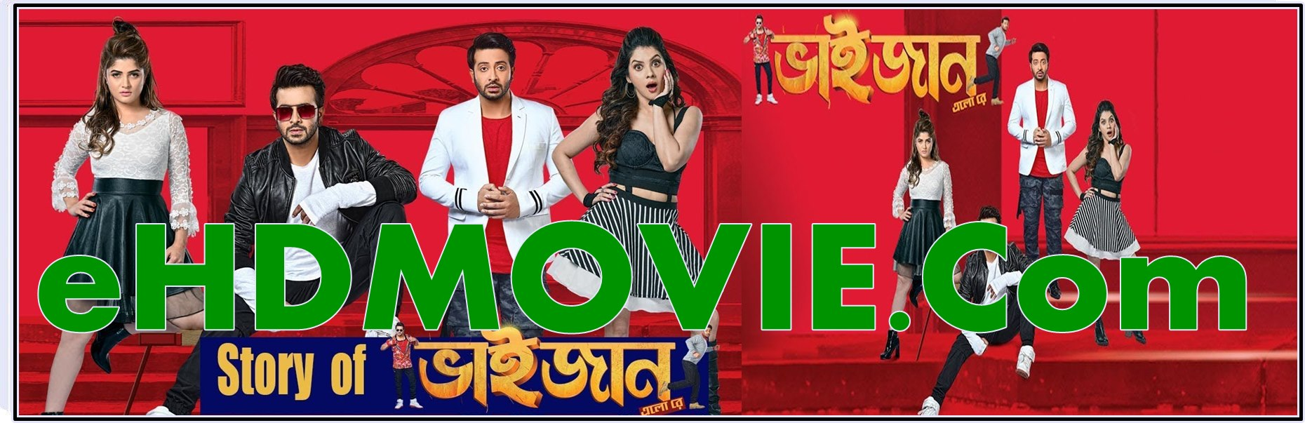 Bhaijaan Elo Re 2018 Bengali Full Movie Original 480p - HEVC - 720p ORG HDTV-Rip 350MB - 750MB - 1.5GB