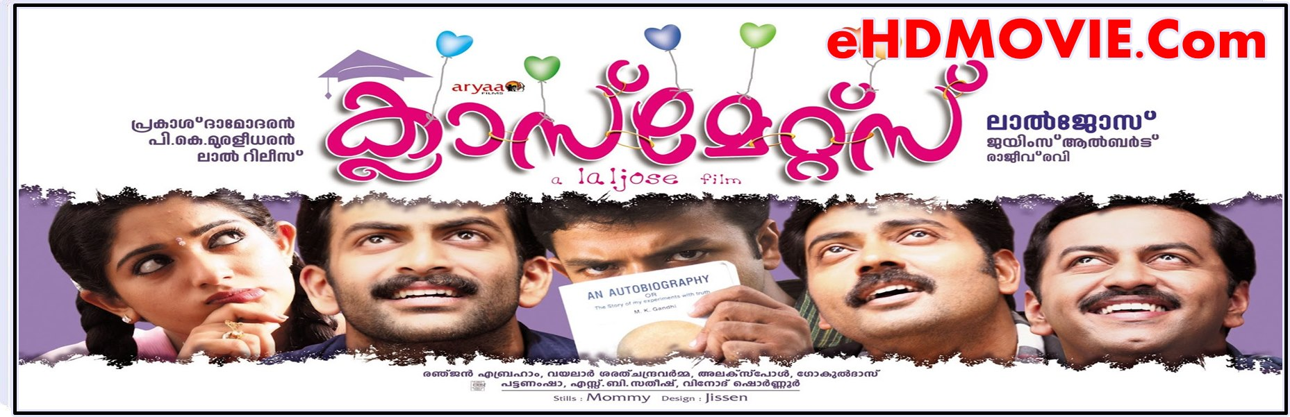 Classmates 2006 Full Movie Malayalam 720p - 480p ORG BRRip 400MB - 700MB ESubs Free Download