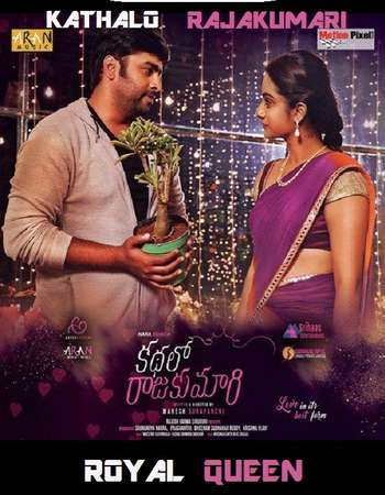 Poster Of Kadhalo Rajakumari Full Movie in Hindi HD Free download Watch Online Telugu Movie 720P
