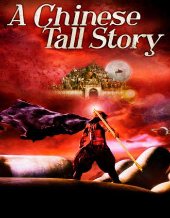 A Chinese Tall Story 2005 Hindi Dual Audio 300MB BluRay 480p ESubs