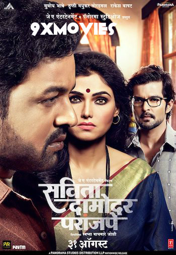 Savita Damodar Paranjpe 2018 Marathi Full Movie Download