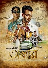 Oskar (2018) Bengali Full Movie Watch Online