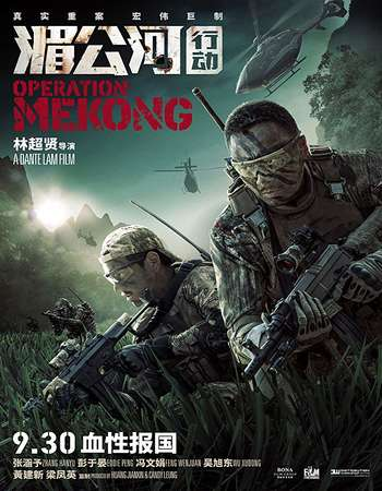 Operation Mekong 2016 Hindi Dual Audio BRRip Full Movie 720p HEVC Free Download