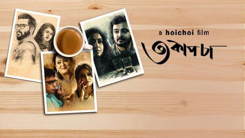 Teen Cup Chaa (2018) Bengali Movie By Hoichoi Original Watch Online