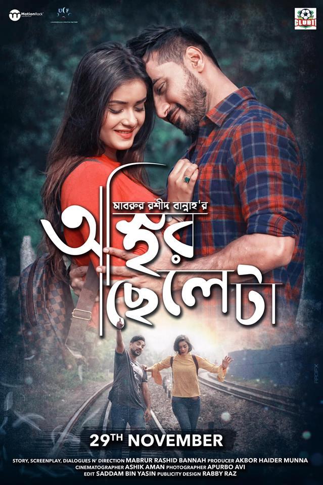 Osthir Cheleta (2018) Bangla Natok Ft. Sajal & Tanjin Tisha HD