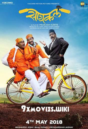 Cycle 2018 Marathi 720p HDTV 650mb