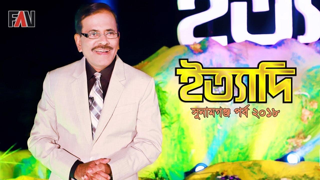 Ityadi By Hanif Sanket – Sunamganj Full Episode (2018) HD