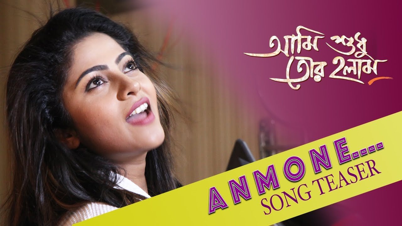 Anmone Video Song – Ami Sudhu Tor Holam (2018) By Anwesha Dutta Gupta HD