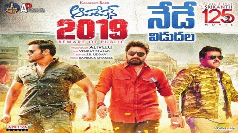 Operation 2019 (2018) Telugu Full Movie Watch Online