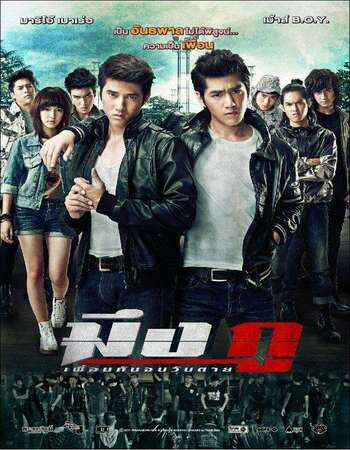 Mueng Ku 2012 Hindi Dual Audio 300MB Web-DL 480p ESubs