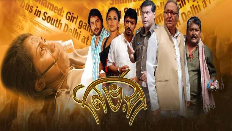 Nirbhoya (2018) Bengali Full Movie Watch Online