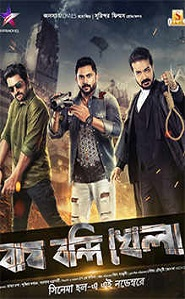 Bagh Bandi Khela (2018) Full Bengali Movie Watch Online