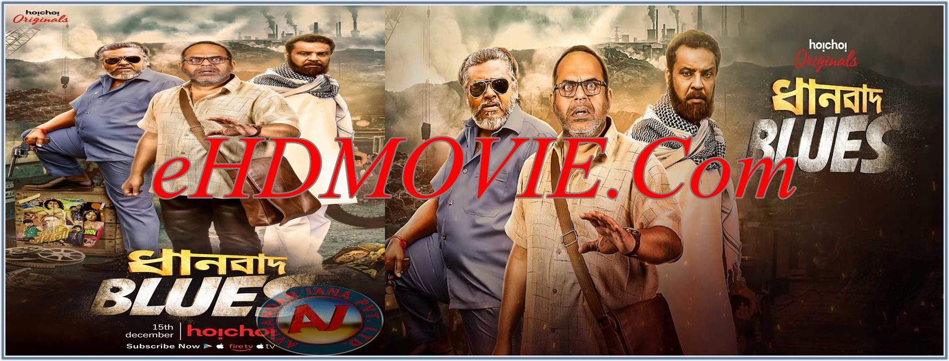 Dhanbad Blues 2018 Season 01 Hoichoi Originals Bengali Web Series Complete Original 480p - 720p ORG WEB-DL 300MB - 950MB